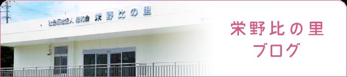 栄野比の里ブログ